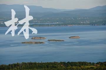 Looking southeast over the Four Brothers Islands on Lake Champlain with Shelburne Point Vermont in background.